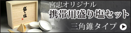 宮忠 オリジナル 携帯用 盛り塩 セット 三角錐 タイプ