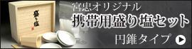 宮忠 オリジナル 携帯用 盛り塩 セット 円錐 タイプ