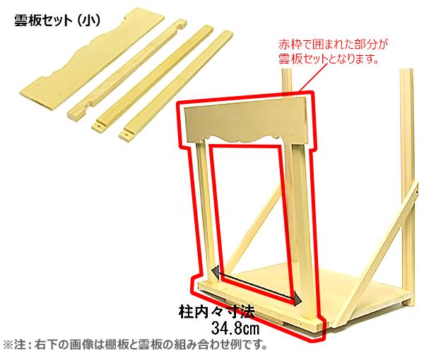 神棚板用雲板セット(組立式・小)