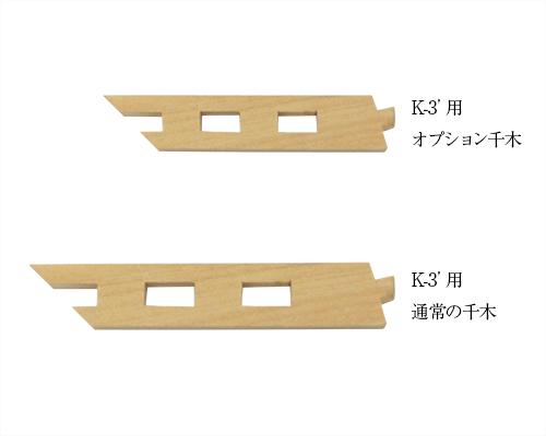 神棚用 千木 (4本一組) 〈K-3'用〉