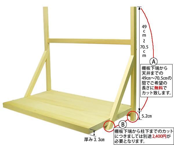 神棚板セット(組立式・大)