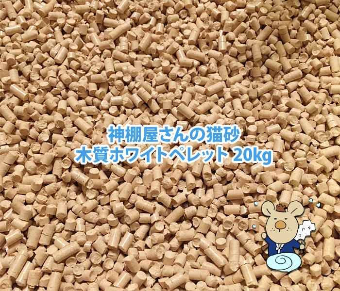 神棚屋さんの猫砂